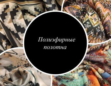 Полиэфирные полотна
